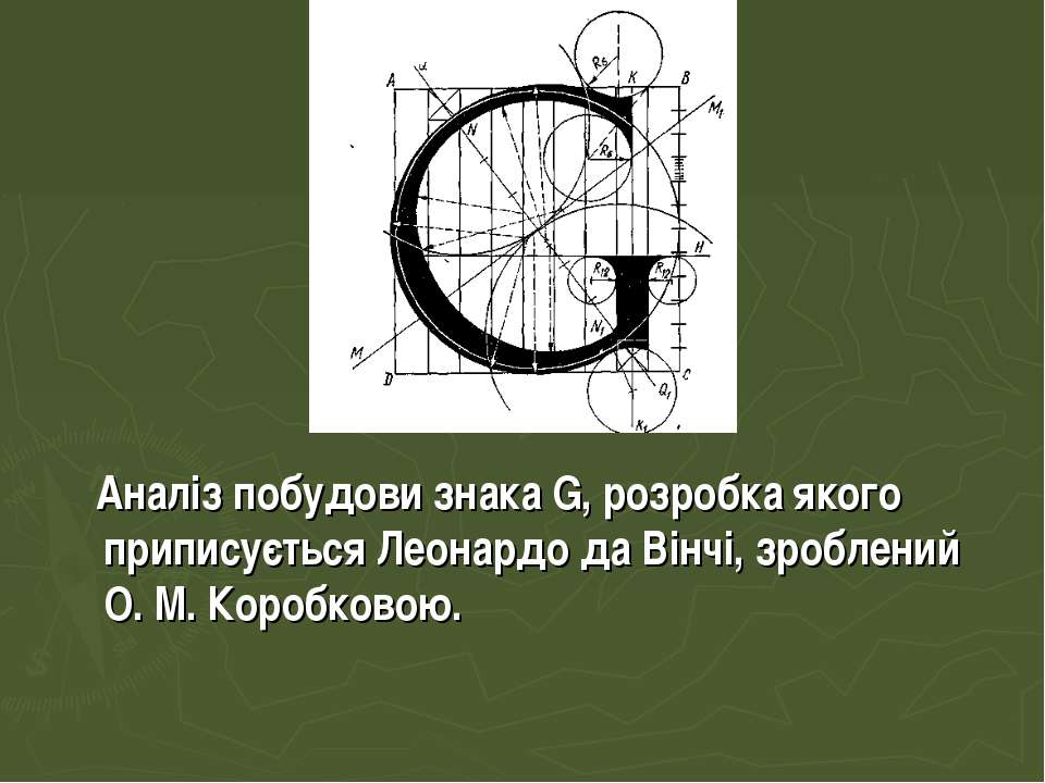 Аналіз побудови знака G, розробка якого приписується Леонардо да Вінчі, зробл...