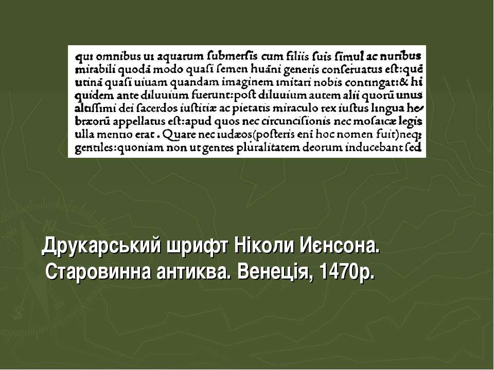 Друкарський шрифт Ніколи Иєнсона. Старовинна антиква. Венеція, 1470р.