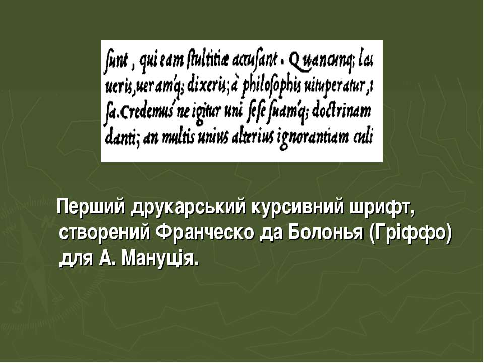 Перший друкарський курсивний шрифт, створений Франческо да Болонья (Гріффо) д...