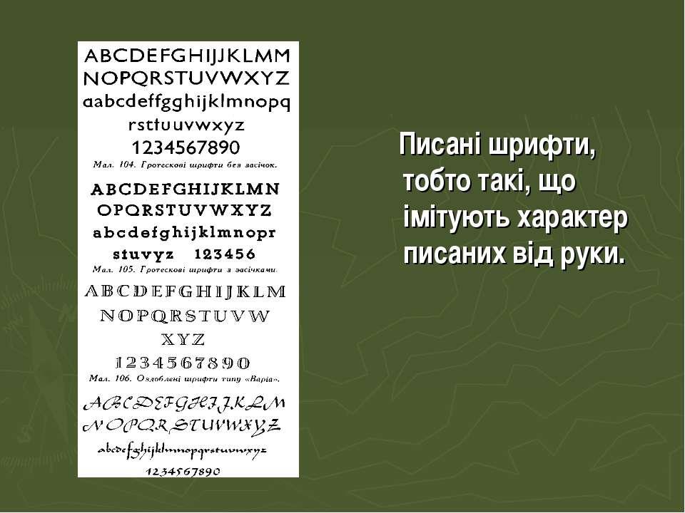 Писані шрифти, тобто такі, що імітують характер писаних від руки.