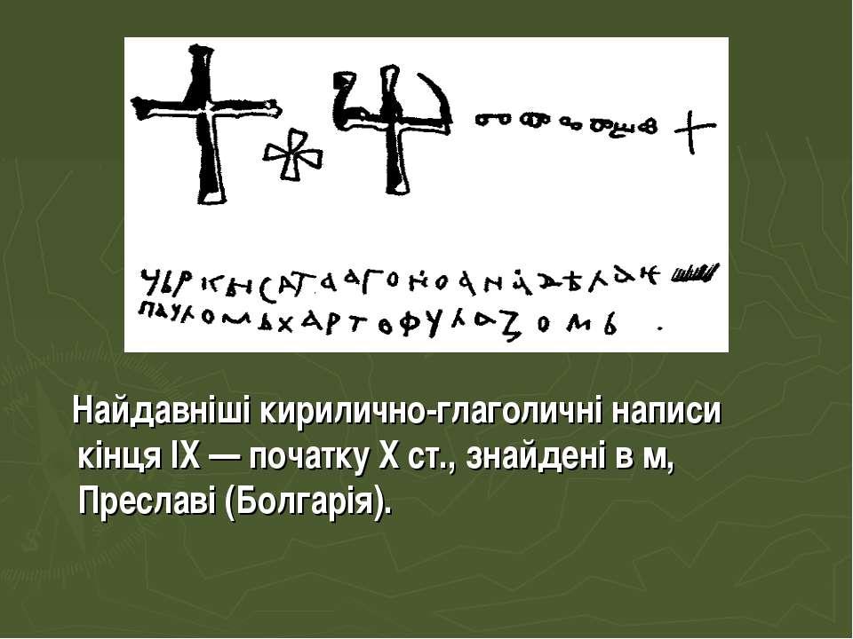 Найдавніші кирилично-глаголичні написи кінця IX — початку X ст., знайдені в м...