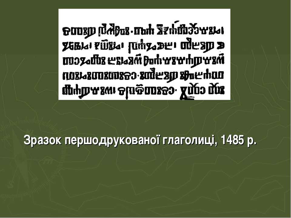 Зразок першодрукованої глаголиці, 1485 р.