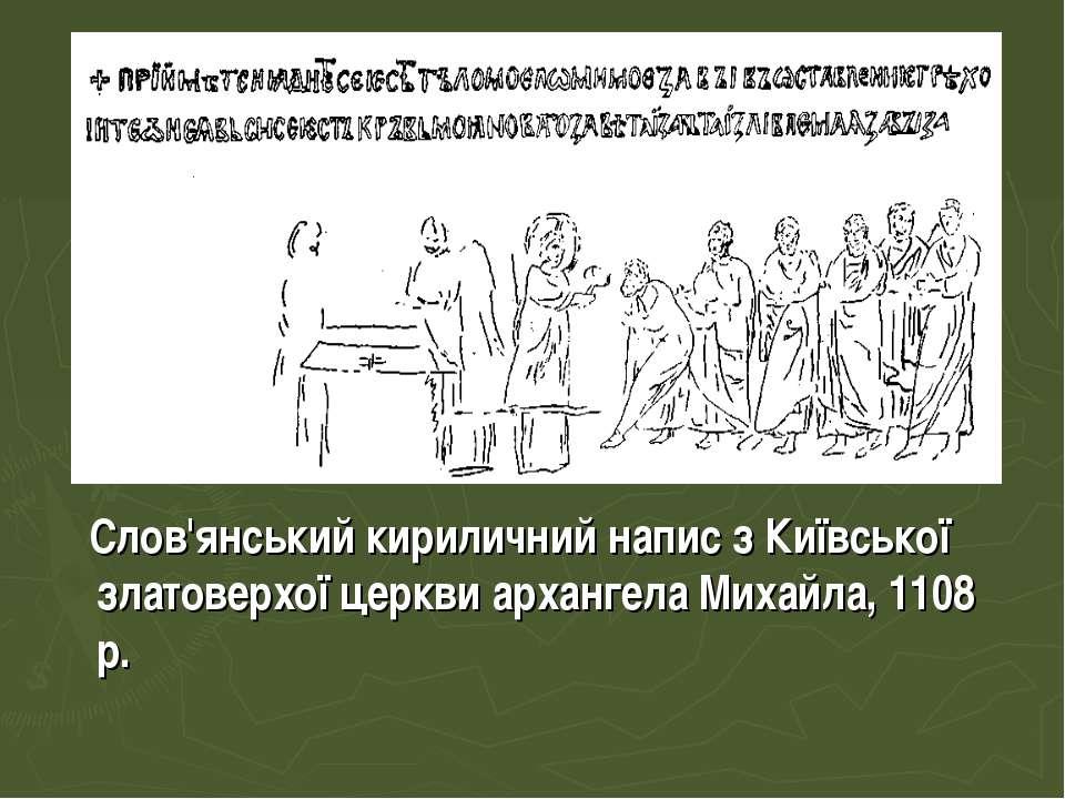 Слов'янський кириличний напис з Київської златоверхої церкви архангела Михайл...