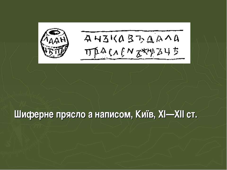 Шиферне прясло а написом, Київ, XI—XII ст.
