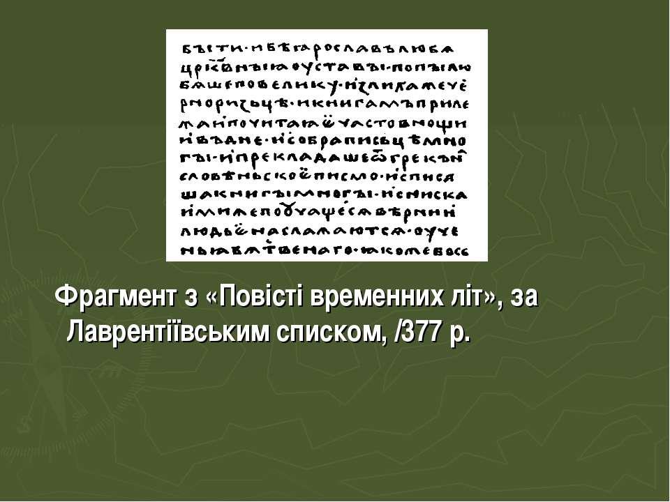 Фрагмент з «Повісті временних літ», за Лаврентіївським списком, /377 р.