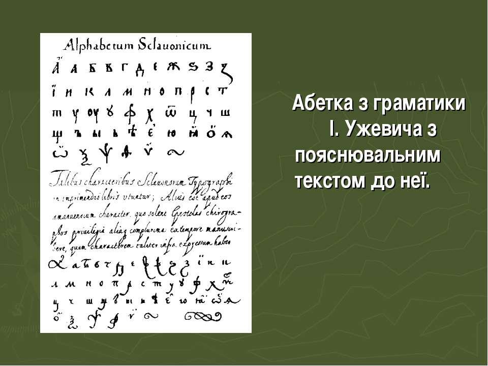 Абетка з граматики І. Ужевича з пояснювальним текстом до неї.