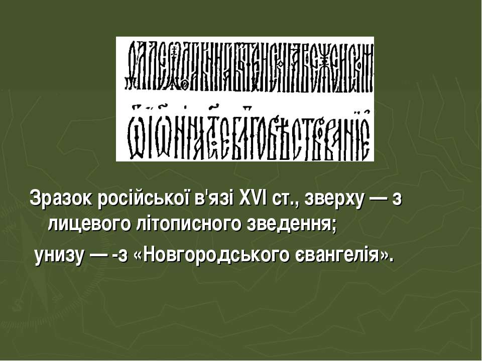 Зразок російської в'язі XVI ст., зверху — з лицевого літописного зведення; ун...