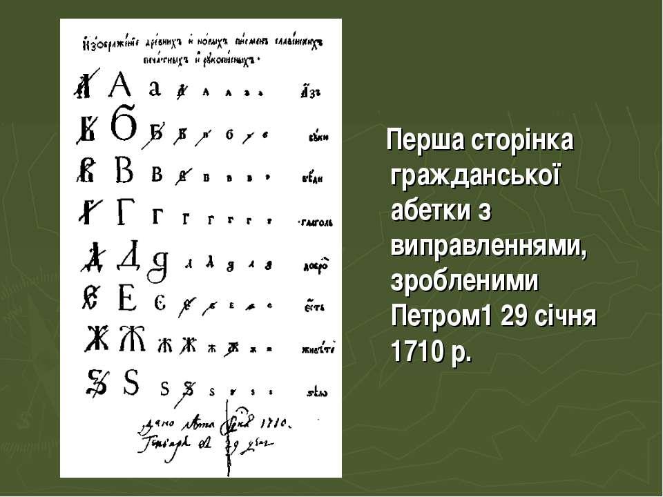 Перша сторінка гражданської абетки з виправленнями, зробленими Петром1 29 січ...
