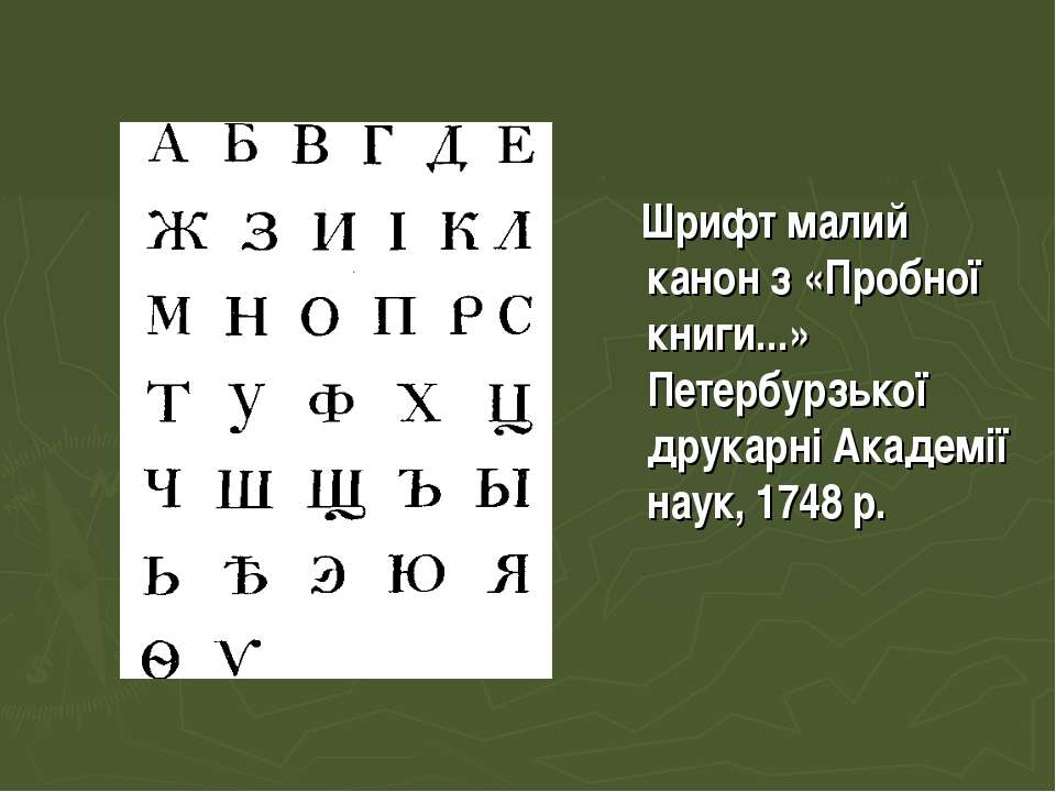 Шрифт малий канон з «Пробної книги...» Петербурзької друкарні Академії наук, ...