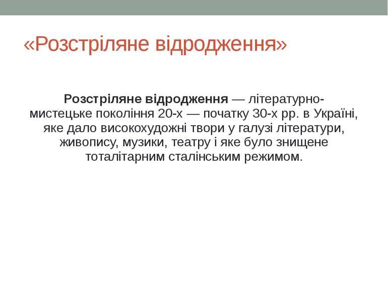 «Розстріляне відродження» Розстріляне відродження—літературно-мистецькепок...