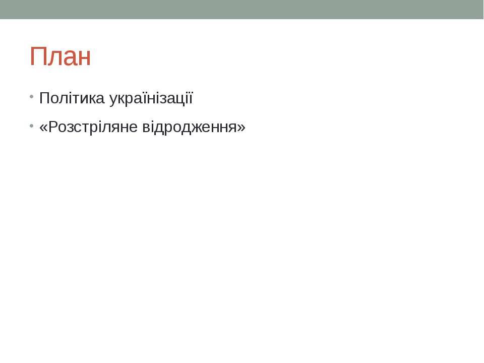 План Політика українізації «Розстріляне відродження»