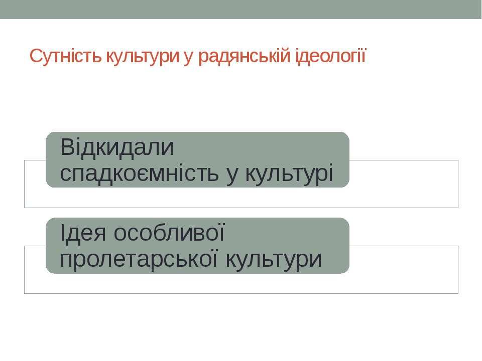 Сутність культури у радянській ідеології