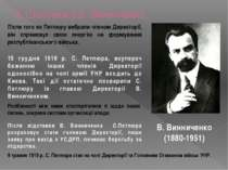 3. Стосунки з В. Винниченко. Після того як Петлюру вибрали членом Директорії,...