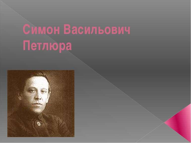 Симон Васильович Петлюра