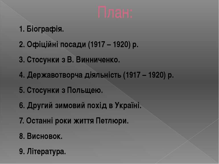 План: 1. Біографія. 2. Офіційні посади (1917 – 1920) р. 3. Стосунки з В. Винн...