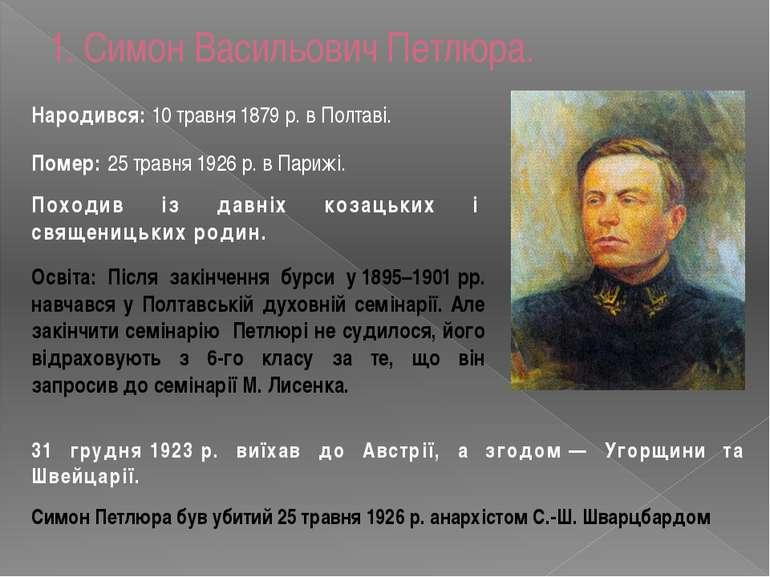 1. Симон Васильович Петлюра. Народився: 10 травня 1879 р. в Полтаві. Помер:2...
