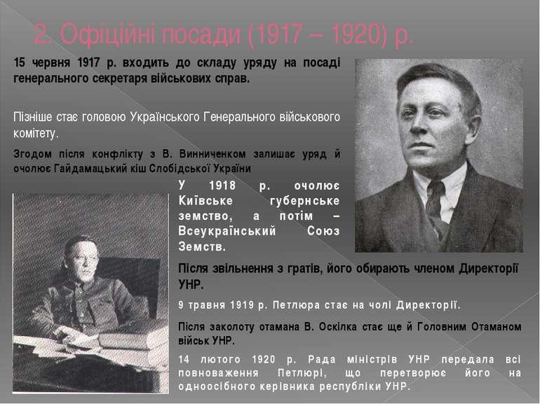 2. Офіційні посади (1917 – 1920) р. 15 червня 1917 р. входить до складу уряду...