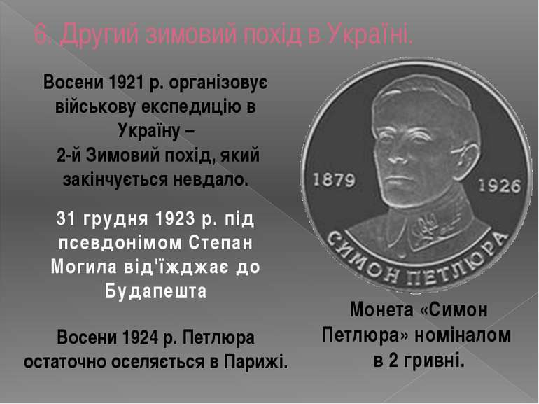 6. Другий зимовий похід в Україні. Монета «Симон Петлюра» номіналом в 2 гривн...
