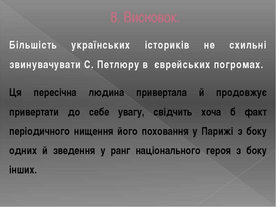 8. Висновок. Більшість українських істориків не схильні звинувачувати С. Петл...