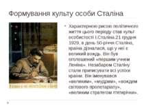 Формування культу особи Сталіна Характерною рисою політичного життя цього пер...