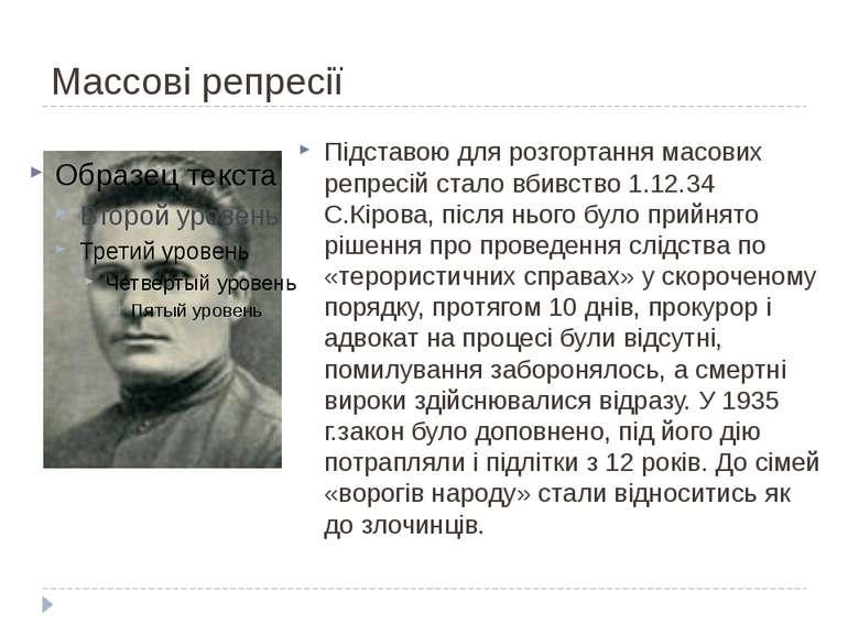 Массові репресії Підставою для розгортання масових репресій стало вбивство 1....
