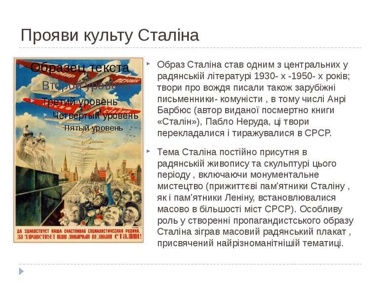 Прояви культу Сталіна Образ Сталіна став одним з центральних у радянській літ...