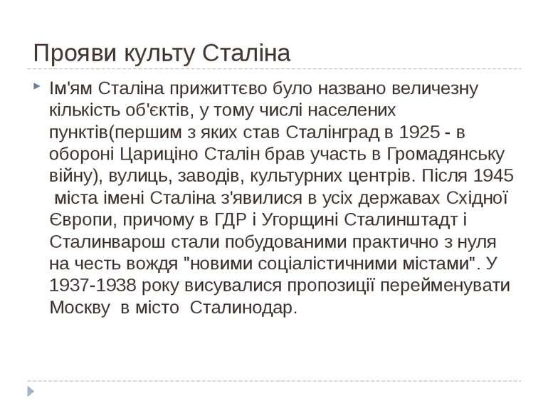 Прояви культу Сталіна Ім'ям Сталіна прижиттєво було названо величезну кількіс...