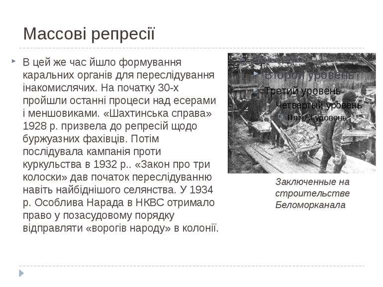 Массові репресії В цей же час йшло формування каральних органів для пересліду...