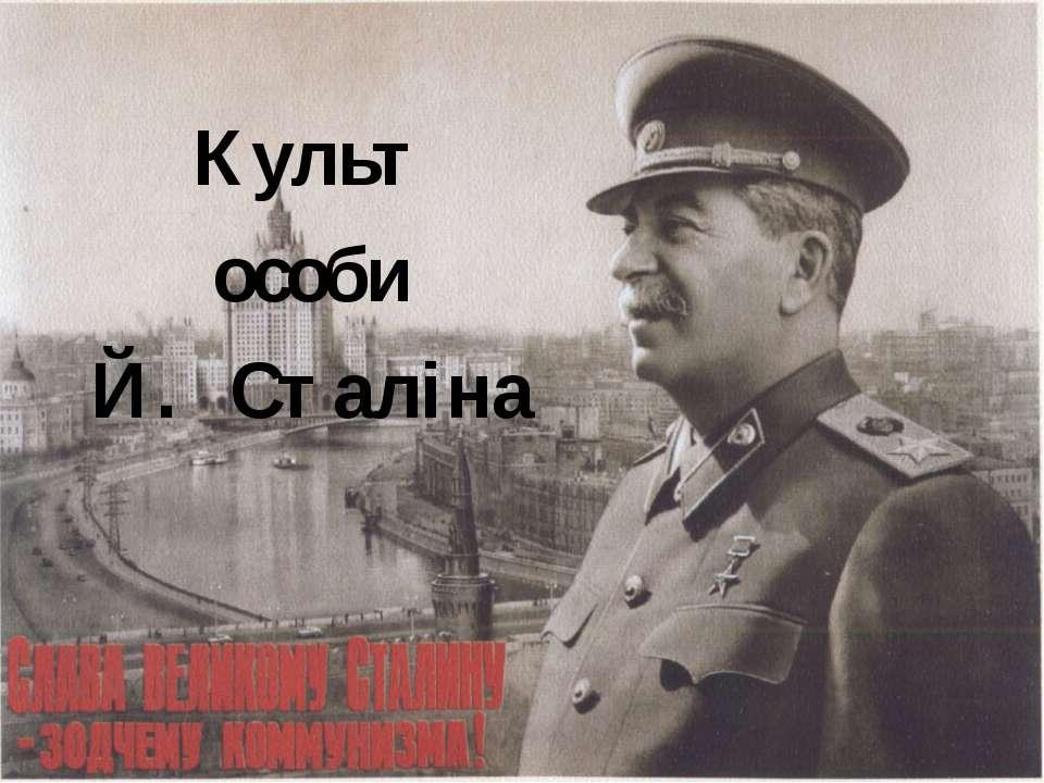 Культ особи Й. Сталіна