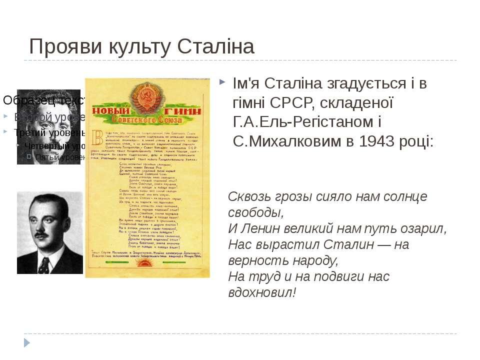 Прояви культу Сталіна Ім'я Сталіна згадується і в гімні СРСР, складеної Г.А.Е...