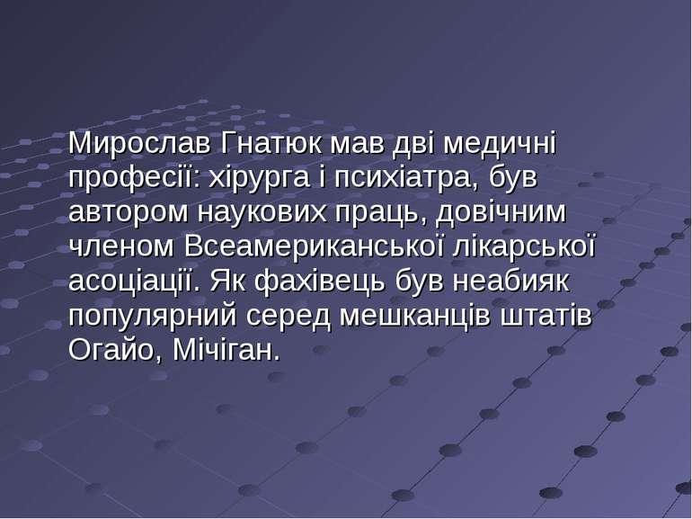 Мирослав Гнатюк мав дві медичні професії: хірурга і психіатра, був автором на...