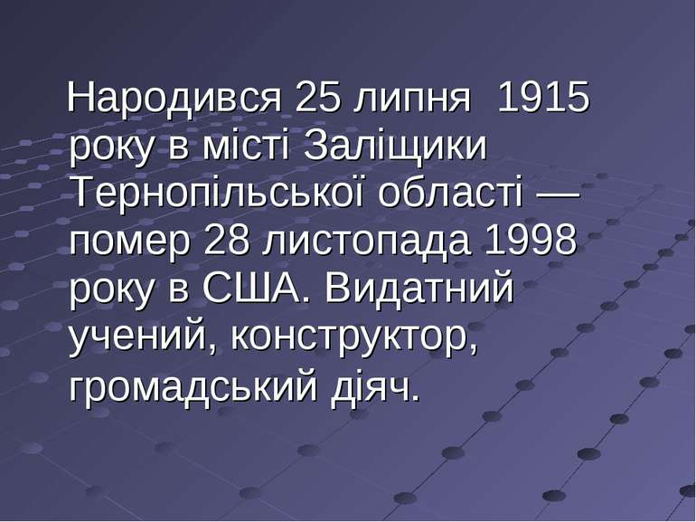 Народився 25 липня 1915 року в містіЗаліщики Тернопільської області—помер 2...