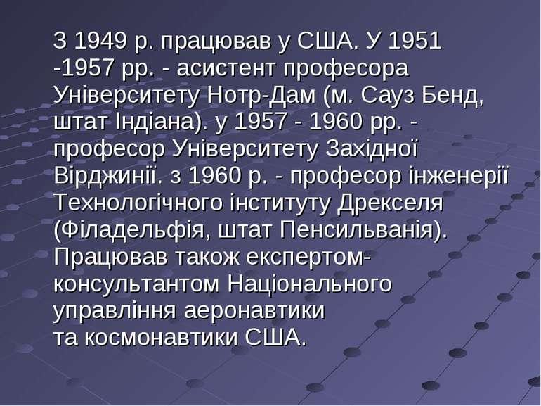 З1949р.працював уСША. У1951 -1957рр. - асистент професора Університету...