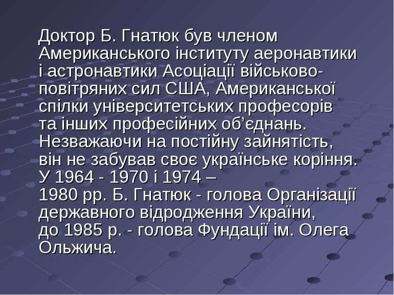 ДокторБ.Гнатюк бувчленом Американського інституту аеронавтики іастронавти...