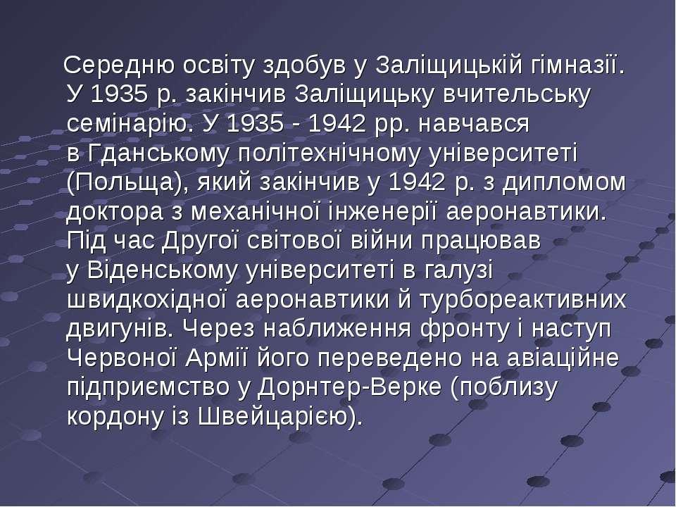 Середню освіту здобув уЗаліщицькій гімназії. У1935р.закінчив Заліщицьку в...