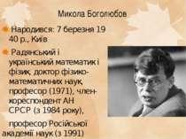 Микола Боголюбов Народився:7березня1940р.,Київ Радянськийі українськи...