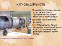 НАУКОВА ДІЯЛЬНІСТЬ Розробив конструкцію першого у світі двоконтурного турборе...