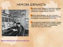 НАУКОВА ДІЯЛЬНІСТЬ Під керівництвом Лебедєва вУкраїнібув створений перший н...