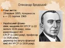 Олександр Бродський Роки життя: 19червня1895,Катеринослав—21 серпня1969 ...