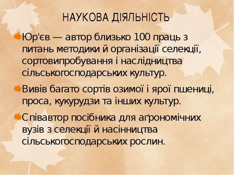 НАУКОВА ДІЯЛЬНІСТЬ Юр'єв— автор близько 100 праць з питань методики й органі...