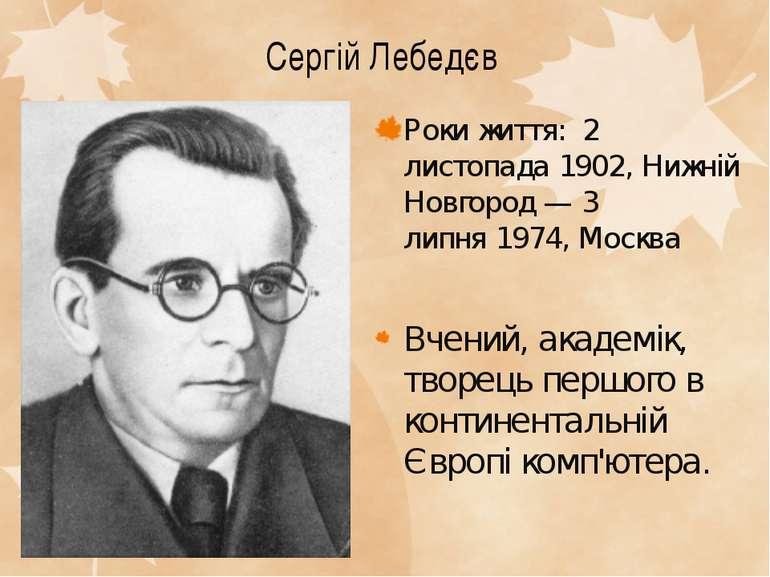 Сергій Лебедєв Роки життя: 2 листопада1902,Нижній Новгород— 3 липня1974,...
