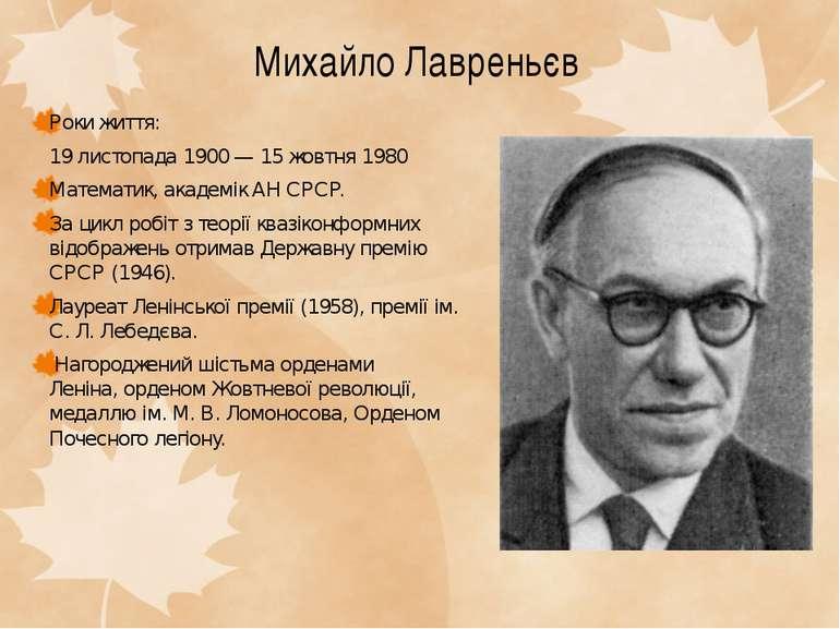 Михайло Лавреньєв Роки життя: 19 листопада1900—15 жовтня1980 Математик, ...