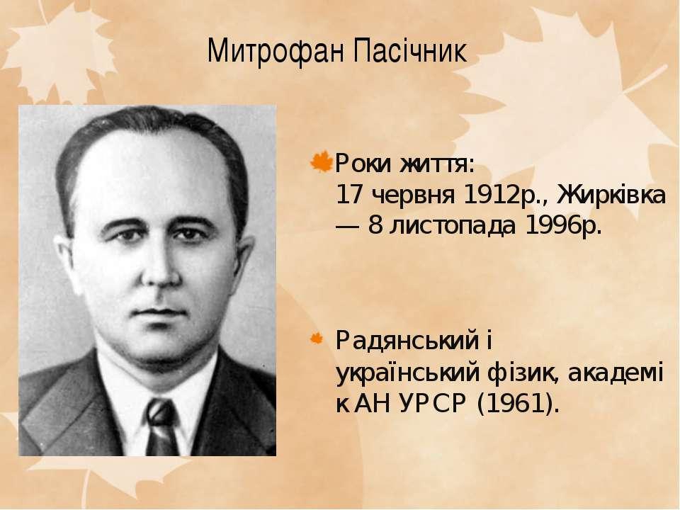 Митрофан Пасічник Роки життя: 17червня1912р.,Жирківка—8 листопада1996р....