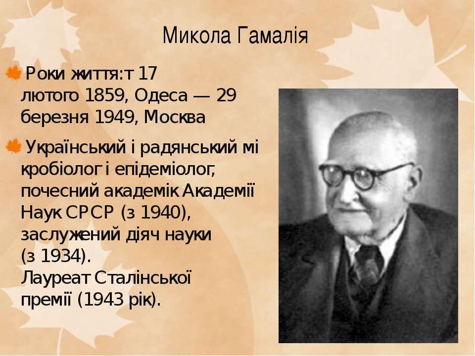 Микола Гамалія Роки життя:т 17 лютого1859,Одеса— 29 березня1949,Москва...