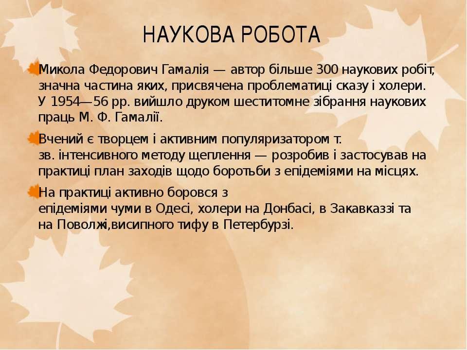 НАУКОВА РОБОТА Микола Федорович Гамалія—авторбільше 300 наукових робіт, зн...