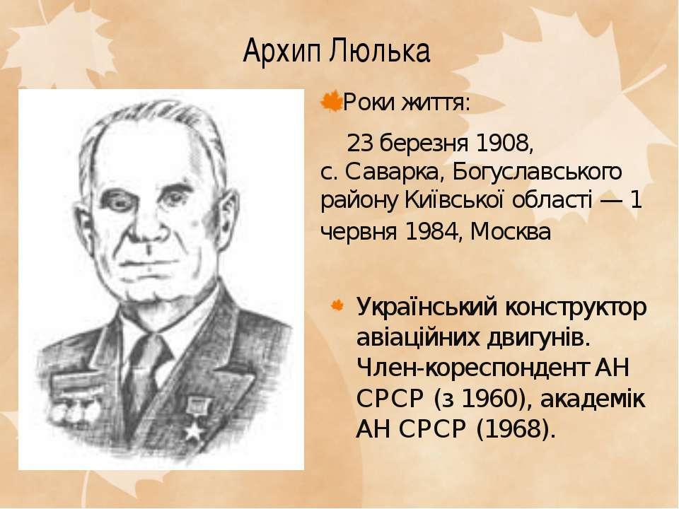 Архип Люлька Роки життя: 23 березня1908, с.Саварка,Богуславського районуК...