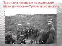 Підготовка німецьких та радянських військ до Курсько-Орловського наступу Найв...