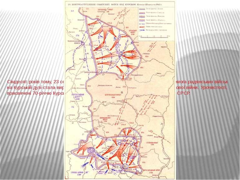 Сімдесят років тому, 23 серпня 1943 року, завершилася Курська битва. Перемога...