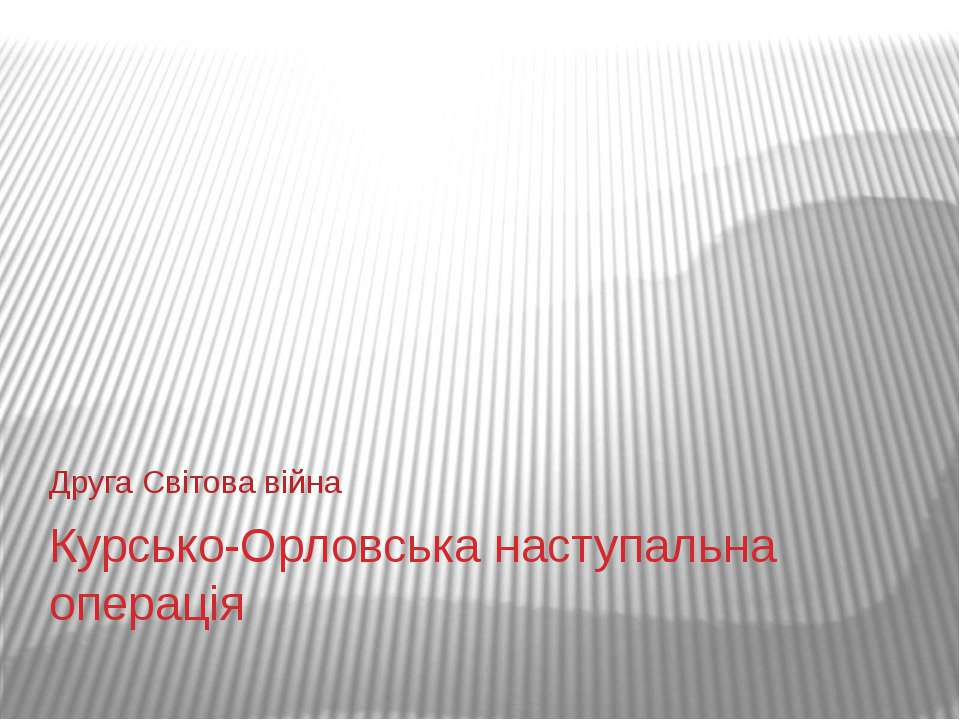 Курсько-Орловська наступальна операція Друга Світова війна
