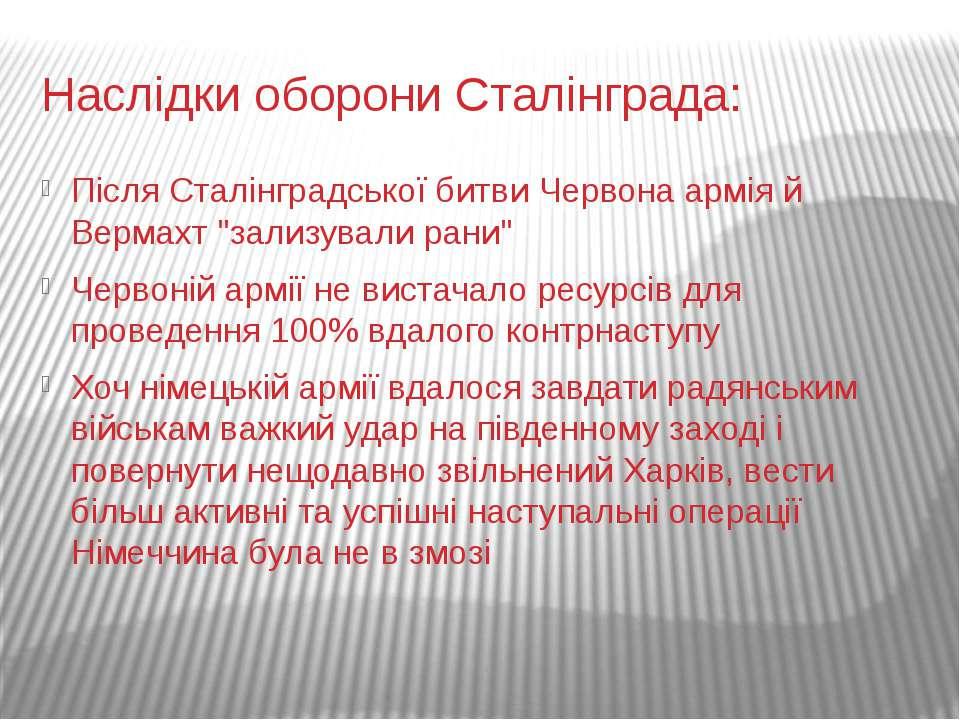 Наслідки оборони Сталінграда: Після Сталінградської битви Червона армія й Вер...